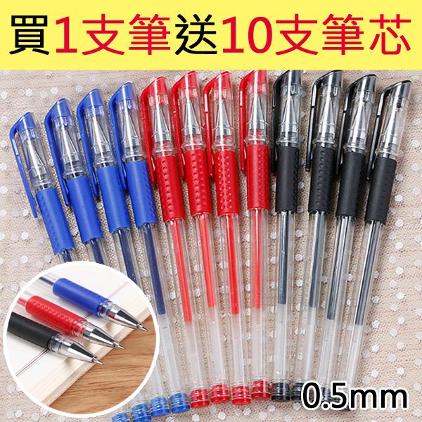 【買一送十】超好寫原子筆 0.5mm 買一支筆送10支筆芯 學生老師辦公團購(3色可選)