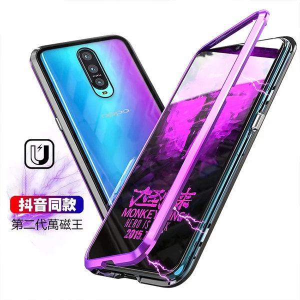 亮劍萬磁王 iPhone X Xs Max 三星 S8 S9 S10 Plus S10e Note8 Note9 華為 Mate 20 Pro 手機殼 磁吸 玻璃殼 保護套