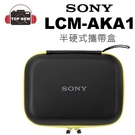 SONY ActionCAM LCM-AKA1 半硬式 攜帶盒 收納盒 收納包 適用X3000 AS300 AS50
