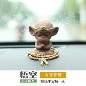 汽車擺件可愛飾品猴子
