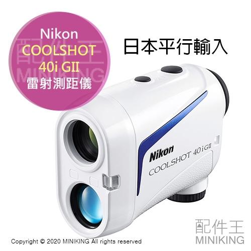 日本代購 空運 平輸 Nikon 尼康 COOLSHOT 40i GII 雷射測距儀 高爾夫 1600碼 2020新款