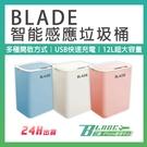 【刀鋒】BLADE智能感應垃圾桶 現貨 當天出貨 台灣公司貨 12L 垃圾桶 自動開蓋 智能感應 免觸碰