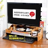 辦公桌墊臺式電腦螢幕顯示器增高架可調節雙層升降辦公室桌面收納 【快速出貨】