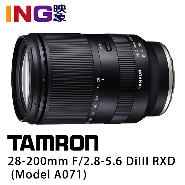 【for Sony E-mount】TAMRON 28-200mm F/2.8-5.6 DiIII RXD (A071) 俊毅公司貨 全片幅 騰龍