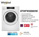 【佳麗寶】留言享加碼折扣(Whirlpool 惠而浦)義大利原裝10KG滾筒式洗衣機 8TWFW5090HW