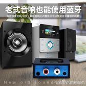 藍芽音頻接收器aux無線轉音箱無損功放電視hifi立體聲音樂適配qm 美芭