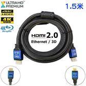 彰唯 HDMI2.0版 工程級影音訊號傳輸線 1.5M HD-77