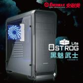 保銳 ENERMAX  電腦機殻 黑 鋼化玻璃 Ostrog Lite 黑魅武士 ECB3080BB-05