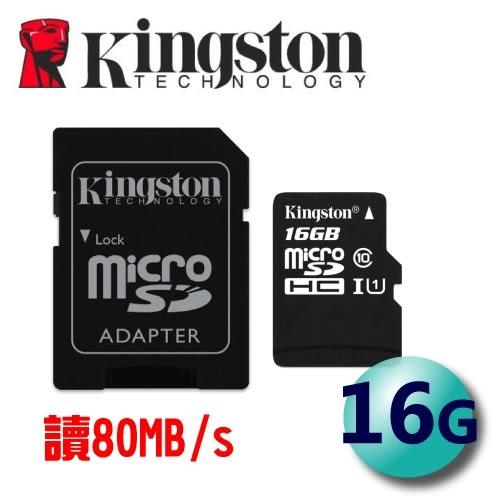 Kingston 金士頓 16GB 16G 80MB/s microSDHC TF UHS-I U1 C10 記憶卡 (SDCS/16GB)