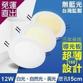 TOYAMA特亞馬 12W超薄LED崁燈 挖孔尺寸15cm 白光、黃光、自然光【免運直出】