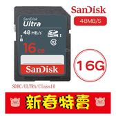 SanDisk 16GB ULTRA SD C10 記憶卡 48MB/S 原廠公司貨 16G SDHC
