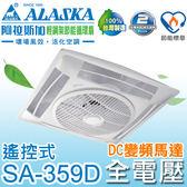 【有燈氏】阿拉斯加 輕鋼架 節能 循環扇 全電壓 遙控式 DC變頻 免運【SA-359D】