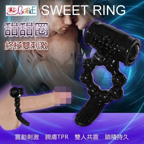 男性持久-SWEET RING 甜甜圈 陰蒂高潮震動鎖精環﹝終極雙刺激﹞ 情趣用品