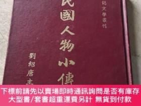 二手書博民逛書店民國人物小傳罕見第四冊Y233438 劉紹唐