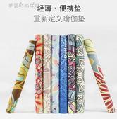 瑜伽墊 超薄可折疊1MM瑜伽墊天然橡膠4MM印花防滑墊鋪巾YXS 夢露時尚女裝