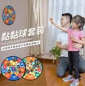 兒童粘粘球玩具黏黏球室內