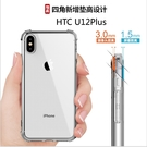 88柑仔店~HTC U12Plus 軍事防摔軟套 U12+四角防摔歐美熱銷手機殼