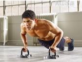 H型俯臥撐支架男士工字型健身器材家用鍛練臂肌胸肌訓練器初學者 青山市集