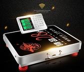 手提無線便攜式電子秤臺秤300kg分離式小型只顯示公斤