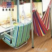 吊椅戶外吊床秋千吊椅宿舍寢室大學生加厚帆布網床掉床神器搖床雙人LX 7月熱賣