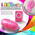 情趣用品- i-EGG-Color 50頻防水靜音遙控跳蛋+跳蛋專用刺激套(隨機) 贈潤滑液