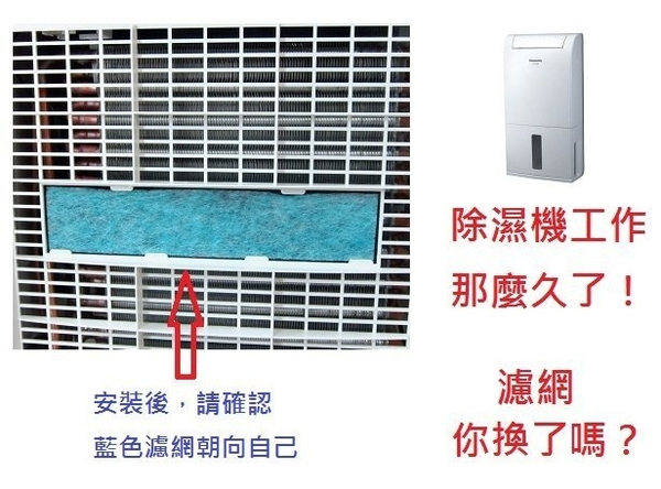 (特價) 國際牌Panasonic 除濕機 原廠四合一清淨濾網 (1入) F-Y101BW F-Y101BWP F-Y131BW