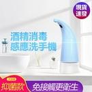 現貨-酒精消毒洗手機 盒感應皂液器 酒店自動洗手液 機家用感應泡沫洗手機 雲朵