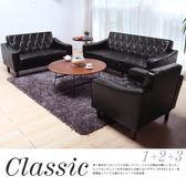 預購9月上旬-沙發 皮沙發 Classic摩登1+2+3人沙發【H&D DESIGN】