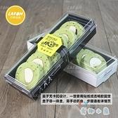 50套 蛋糕卷包裝盒透明西點烘焙包裝盒【奇趣小屋】