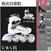 溜冰鞋成人成年旱冰直排輪滑冰鞋兒童裝大學生初學者男女專業LX 嬡孕哺