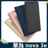 HUAWEI nova 3e 融洽系列保護套 皮質側翻皮套 肌膚手感 隱形磁吸 支架 插卡 手機套 手機殼 華為