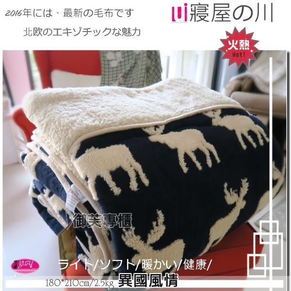 大阪寢屋川【異國戀曲】藍色/麋鹿系列遠紅外線毯被(180*210CM)保暖舒適的最推薦~~~