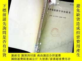 二手書博民逛書店最新半導體技術罕見(日文)Y248356