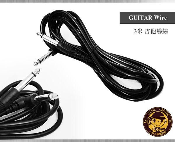 【小麥老師】3米 電吉他導線 吉他導線 GP08  電吉他 木吉他 吉他 貝斯【A57】 電木吉他 導線