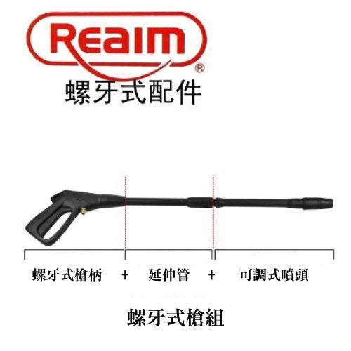 高壓清洗機 螺牙長槍組(槍柄+延伸管+可調槍頭)【SL1148】Loxin