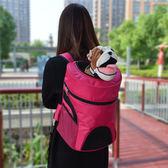 透氣寵物雙肩包泰迪比熊外出包寵物貓狗旅行便攜包寵物袋貓狗背包 瑪麗蓮安YXS