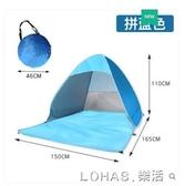 全自動免搭建露營沙灘遮陽速開戶外便捷簡易兒童小孩室內輕小帳篷 樂活生活館