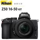 Nikon Z50 16-50mm Kit 總代理公司貨 登錄送兩千禮券加碼送延伸支架 送3M進口全機貼膜 德寶光學 Z5 Z6 Z7