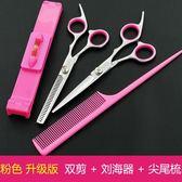 (交換禮物 聖誕)尾牙 家用成人理髮剪刀兒童美髮剪刀套裝剪劉海神器牙剪打薄剪髮工具