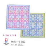 【クロワッサン科羅沙】日本ISSO ECCO今治(imabari towel)~無撚十字章方巾 33*35cm