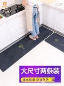 廚房地墊吸水防油地毯腳墊門墊進門防滑門口蹭腳墊子地墊家用臥室CY『韓女王』