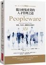 Peopleware:腦力密集產業的人才管理之道(經典紀念版)【城邦讀書花園】