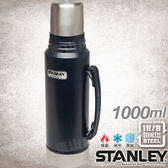 Stanley 10-01254錘紋藍 不鏽鋼經典真空保溫瓶1L 雙層水壺/運動水壺/保溫杯/隔熱真空暖水瓶