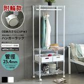 鐵架 鍍鉻層架 層架 衣櫥【J0120】《IRON烤漆鐵力士四層衣櫥附輪》60X35X150-白  MIT台灣製  完美主義