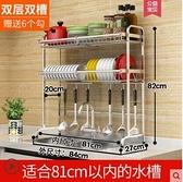304不銹鋼水槽晾碗瀝水架廚房置物架收納放碗碟大全/2層84【無掛件】
