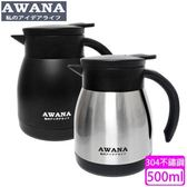 AWANA 魔法保溫咖啡壺 500ml