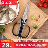 廚房剪刀家用不銹鋼強力雞骨剪多功能肉骨烤肉殺魚食物剪子 電購3C