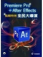 二手書 Premiere Pro + After Effects 全民大導演:剪輯特效實務(光碟內附試用版軟 R2Y 9789866143939