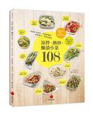 涼拌、熱炒、醃漬小菜108:自家天天食用、可當常備菜,省時省力,菜色多變化