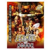 【PC】三國志13 with 威力加強版(主程式+資料片)